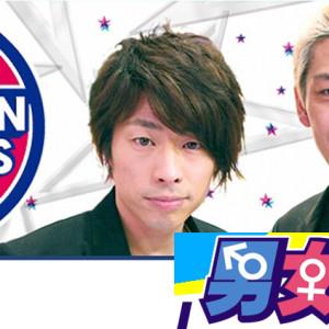 [日綜]男女糾察隊線上看-朝日綜藝節目直播London Hearts LIVE