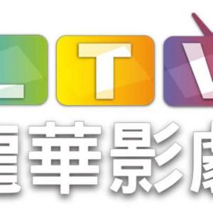 [直播]龍華戲劇台線上看-台灣電視實況LTV Drama Live