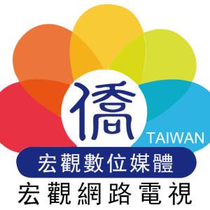 [直播]宏觀電視台線上看-台灣電視實況MACTV Live