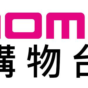 [直播]MOMO購物台線上看-台灣電視實況MOMO Live