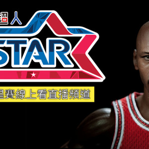 [直播] NBA 明星賽線上看-美國職籃網路電視實況頻道 NBA All Star Live