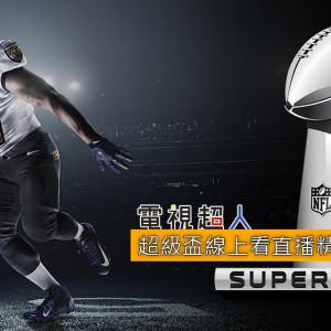 [直播] NFL美式足球超級盃線上看-超級盃網路實況 Super Bowl Live