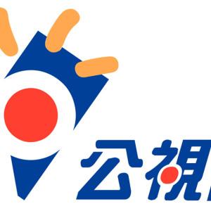[直播]公視三台線上看 PTS HD Live-台灣綜合電視頻道實況轉播