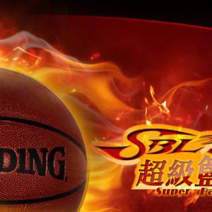 [直播] SBL 線上看-台灣超級籃球聯賽實況轉播 SBL Live