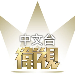 [直播]衛視中文台線上看-台灣電視實況STAR Chinese Live