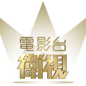 [直播]衛視電影台線上看-台灣電視實況STAR Movies Live