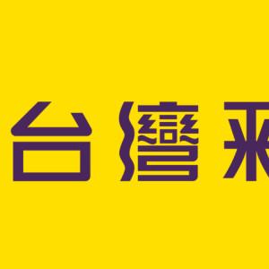 [直播]公益彩券開獎線上看-台灣電視實況東森財經新聞 Live