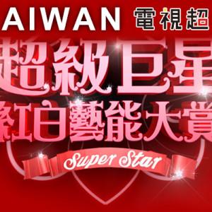 [直播]超級巨星紅白藝能大賞線上看-台灣紅白歌唱實況 Super Star Live