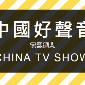 [直播]中國好聲音線上看-The Voice of China Live