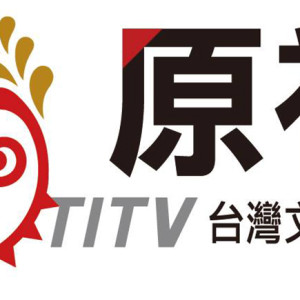 [直播]原住民族電視台線上看-台灣電視實況TITV Live
