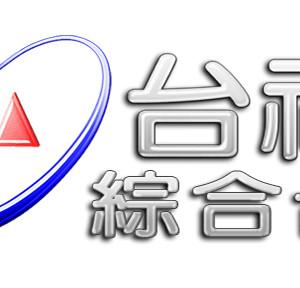 [直播]台視綜合台線上看-台灣電視實況TTV HD Live