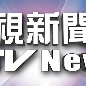 [直播]台視新聞台線上看-台灣電視實況TTV NEWS Live