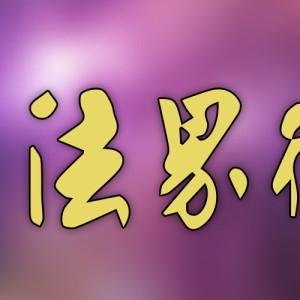 [直播]法界衛星台線上看-台灣電視實況UCTV Live