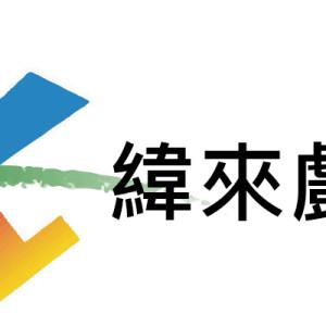 [直播]緯來戲劇台線上看-台灣電視實況VL Drama Live