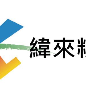 [轉播]緯來精采台線上看-台灣電視綜合頻道實況直播 VLHD Live