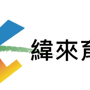[直播]緯來育樂台線上看-台灣電視實況VL Maxtv Live