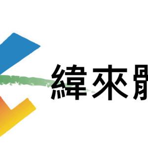 [直播]緯來體育台線上看-台灣電視實況VL Sports Live