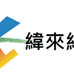 [直播]緯來綜合台線上看-台灣電視實況VLTV Live