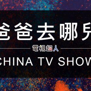 [直播]爸爸去哪兒線上看(大陸版)全集-中國實境秀節目Live