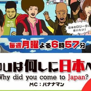 [日綜]日本!我來了線上看-東京電視台綜藝節目直播Why did you come to Japan? LIVE