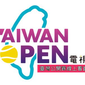 [直播]WTA台灣網球公開賽線上看實況 Taiwan Open Live