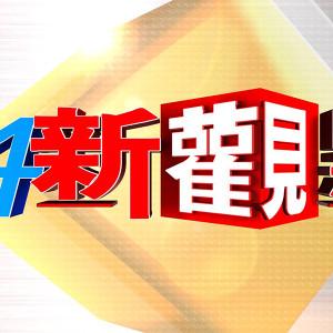 [直播]54新觀點線上看-三立新聞政論節目實況