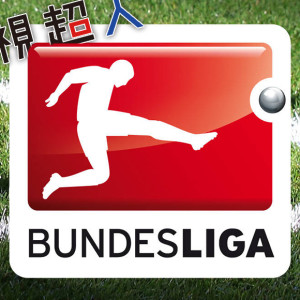 [直播]德甲足球聯賽線上看-歐洲足球實況 Bundesliga Live