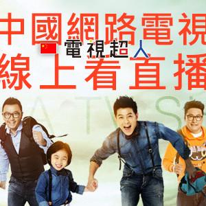 中國電視線上看