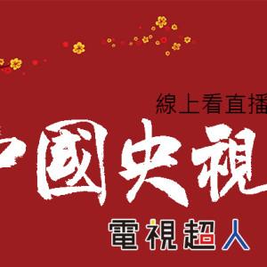 [直播]中國春晚線上看-央視實況網路頻道 Chunwan Live