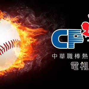 [直播]中華職棒熱身賽線上看實況-CPBL Spring Camp Live