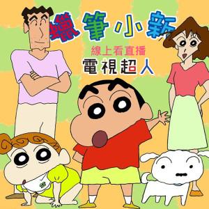 [動畫]蠟筆小新線上看-實況漫畫連載免下載 Crayon Shin Chan