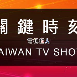 [直播]關鍵時刻線上看-劉寶傑東森新聞談話性節目實況
