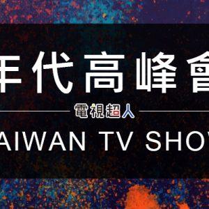 [直播]年代高峰會線上看-台灣政論談話性節目實況