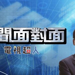 [直播]新聞面對面線上看-台灣政論談話性節目實況