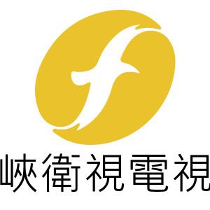 [直播]海峽衛視線上看實況-中國福建電視FJTV Live