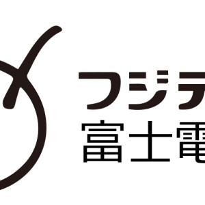 [直播]富士電視台線上看-日本電視實況 FUJI TV Live