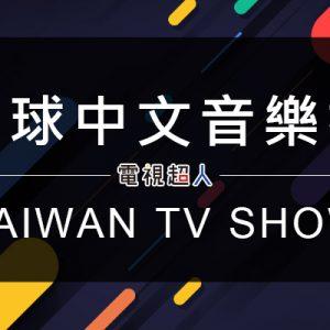 [直播]全球中文音樂榜上榜線上看-Global Chinese Music LIVE