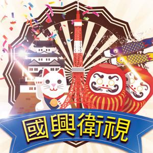 [直播]國興衛視線上看-台灣日本頻道實況GSTV Live