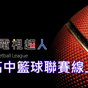 [直播] HBL高中籃球聯賽線上看-台灣籃球賽實況 HBL Live