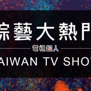 [台綜]綜藝大熱門線上看-三立都會綜藝節目直播