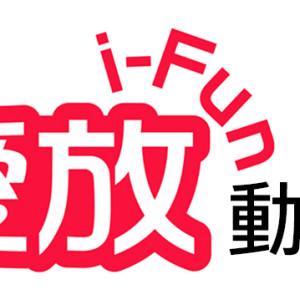 [直播]愛放動漫台線上看-台灣卡通實況 i-Fun Live