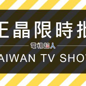 [直播]正晶限時批線上看-台灣政論談話性節目實況