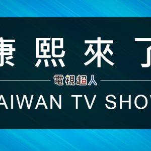 [台綜]康熙來了線上看-中天綜合節目直播Kangsi Coming