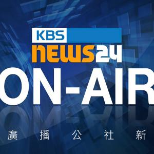 [直播]KBS新聞台線上看-韓國電視實況KBS News Live