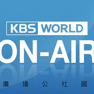 [直播]KBS國際台線上看-韓國電視實況KBS World Live