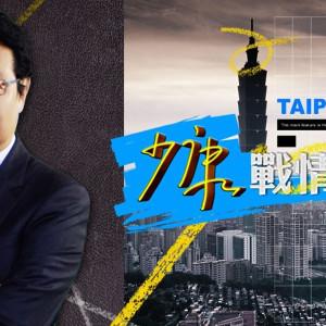 [直播]少康戰情室線上看-TVBS政論節目實況