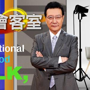 [直播]少康會客室線上看-TVBS財經節目實況
