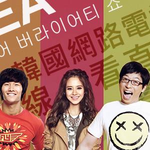 韓國電視線上看