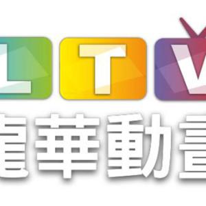 [實況]龍華動畫台線上看-卡通頻道高清轉播 LTV Live