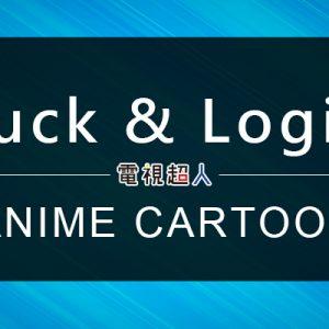 [動漫]Luck & Logic 幸運邏輯線上看連載動畫頻道